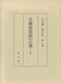 【外尾健一著作集 3】 労働権保障の法理 1