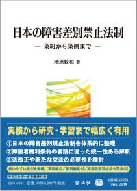日本の障害差別禁止法制 ― 条約から条例まで