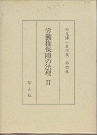 【外尾健一著作集 4】 労働権保障の法理 2