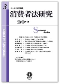 消費者法研究 第3号
