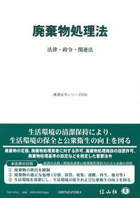 廃棄物処理法―法律・政令・関連法