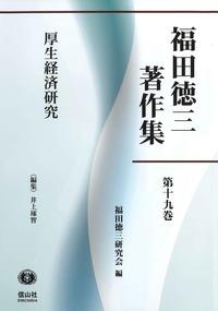 【福田徳三著作集 第19巻】 厚生経済研究
