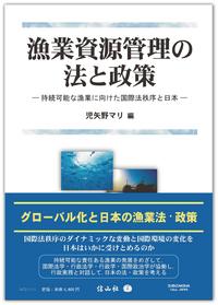 漁業資源管理の法と政策