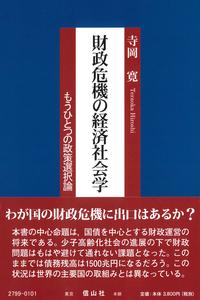 財政危機の経済社会学―もうひとつの政策選択論