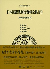 日本国憲法制定資料全集(17) 貴族院議事録(2)