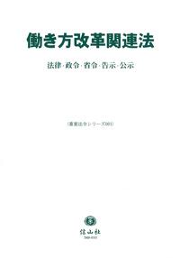 働き方改革関連法―法律・政令・省令・告示・公示
