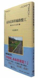 東海道新幹線路盤工―あれから50年