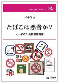 たばこは悪者か? ― ど~する? 受動喫煙対策