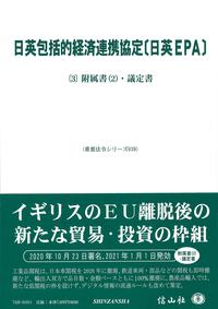 日英包括的経済連携協定〔日英EPA〕〔3〕―附属書(2)・議定書