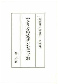 【外尾健一著作集 8】 アメリカのユニオン・ショップ制