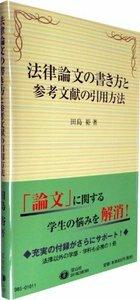 法律論文の書き方と参考文献の引用方法