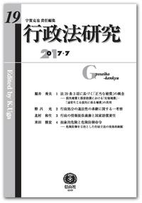 行政法研究 第19号