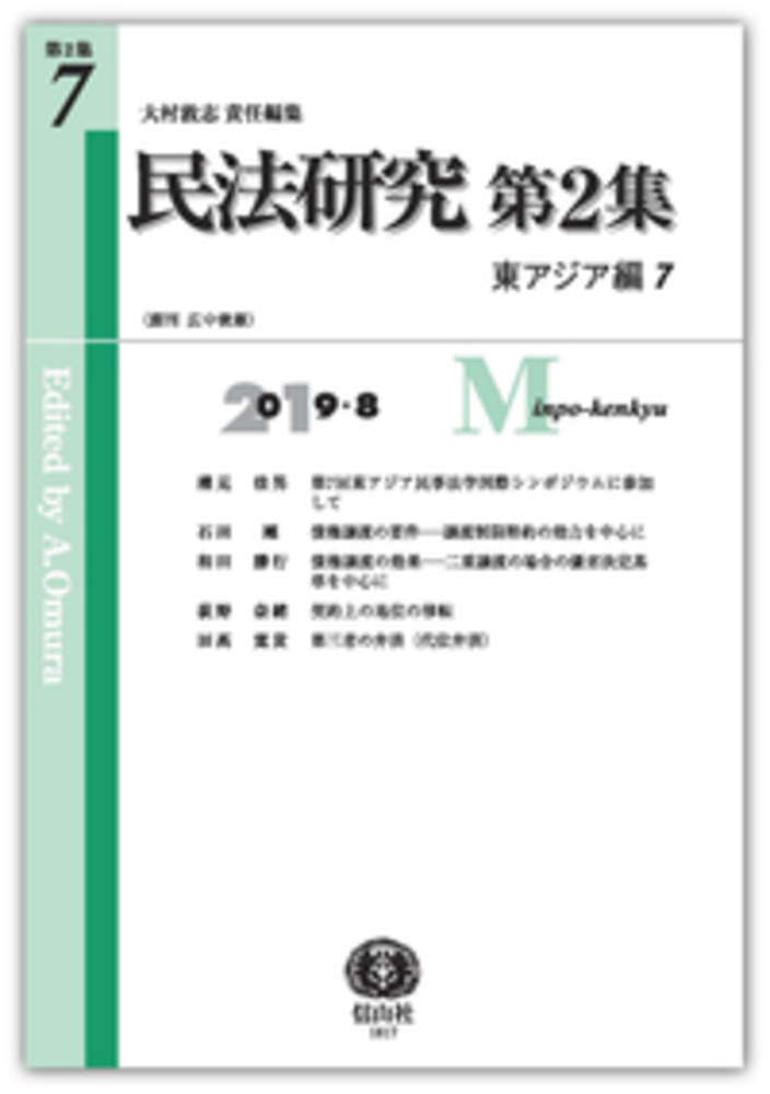 民法研究【第2集】 第7号 〔東アジア編7〕