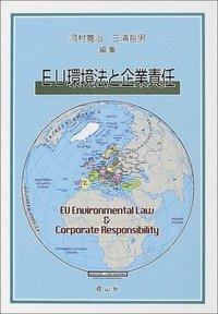 EU環境法と企業責任