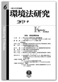 環境法研究 第6号