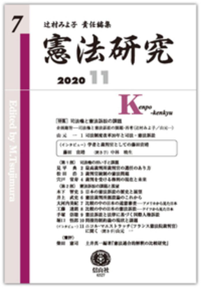 憲法研究 第7号