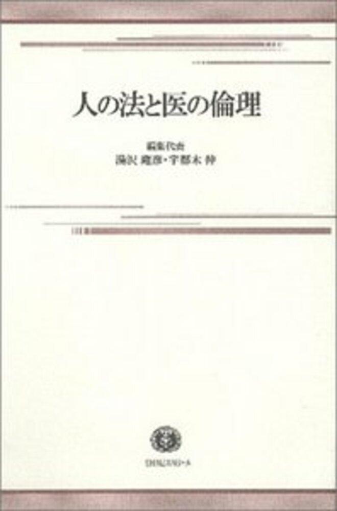 人の法と医の倫理─唄孝一先生に賀寿と感謝の気持ちを込めて