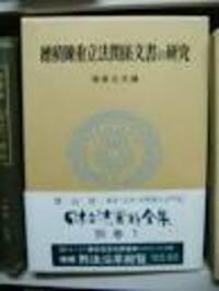 穂積陳重立法関係文書の研究