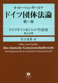 オットー・フォン・ギールケ ドイツ団体法論 第1巻 〔翻訳第3分冊〕