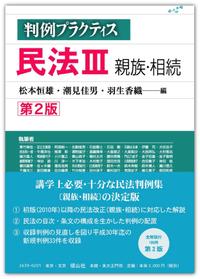 判例プラクティス民法 III 親族・相続【第2版】