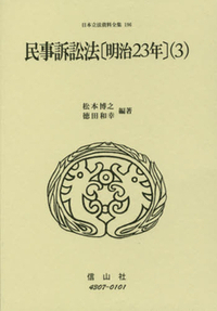 民事訴訟法〔明治23年〕(3)