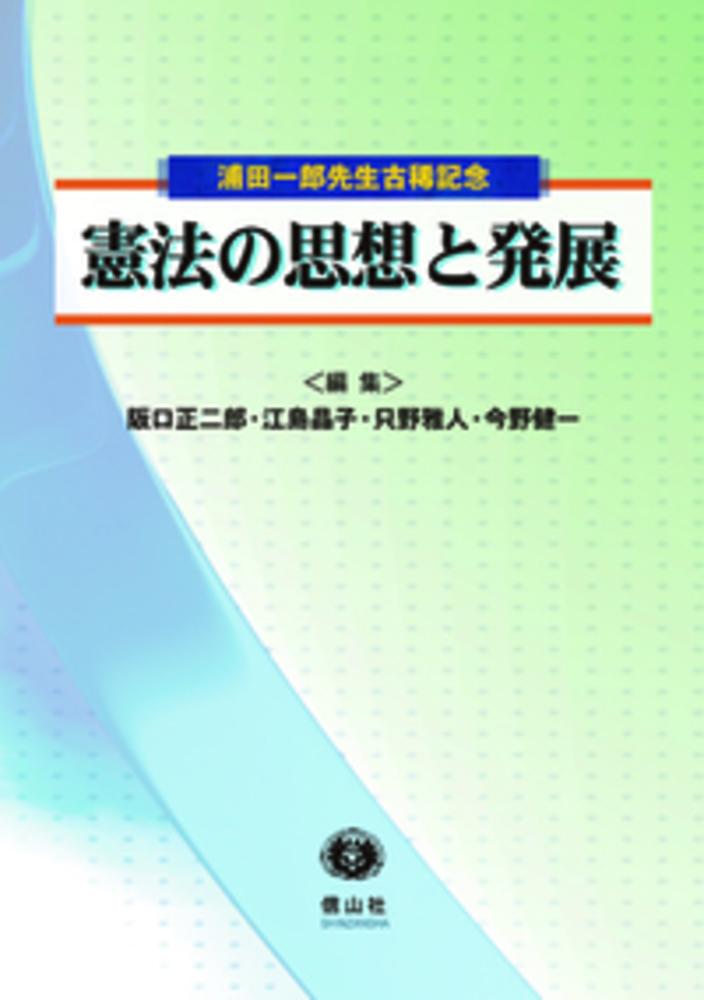 憲法の思想と発展 ― 浦田一郎先生古稀記念