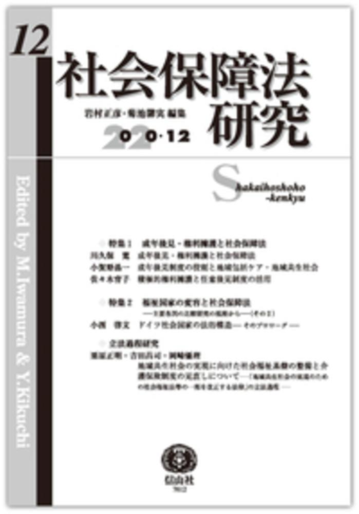 社会保障法研究 第12号