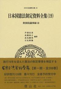 日本国憲法制定資料全集(19) 貴族院議事録(4)