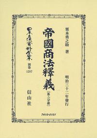 帝國商法釋義 〔第二分冊〕