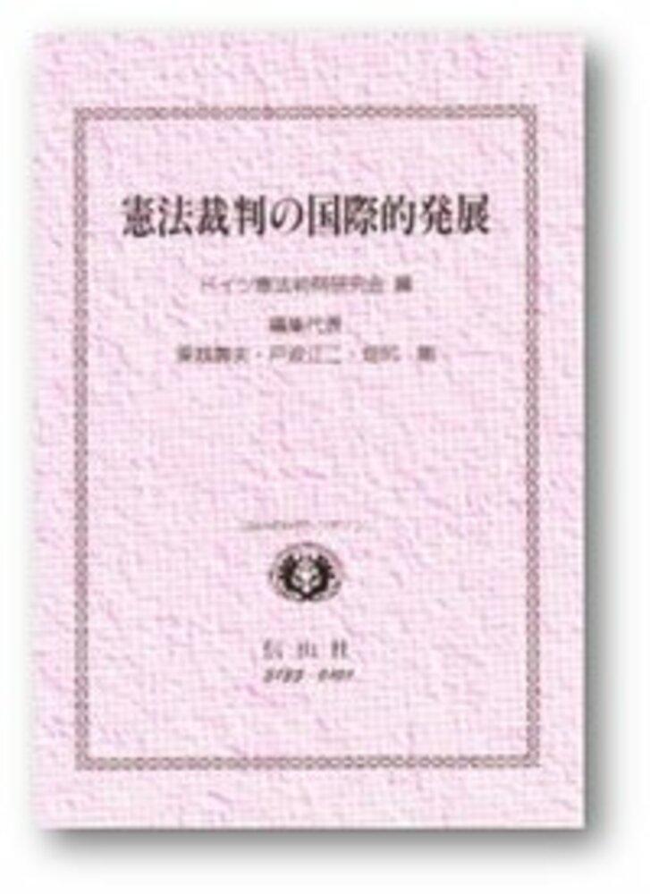 憲法裁判の国際的発展