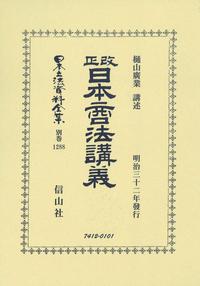 改正日本商法講義