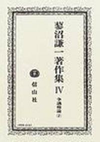 蓼沼謙一著作集 IV 争議権論 2