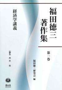 【福田徳三著作集 第1巻】 経済学講義