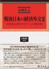 戦後日本の経済外交 Ⅱ ー「近代を超える」時代の「日本イメージ」と「信頼」の確保