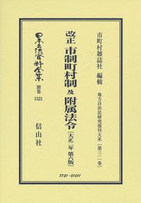 改正 市制町村制 及 附属法令〔大正2年第6版〕