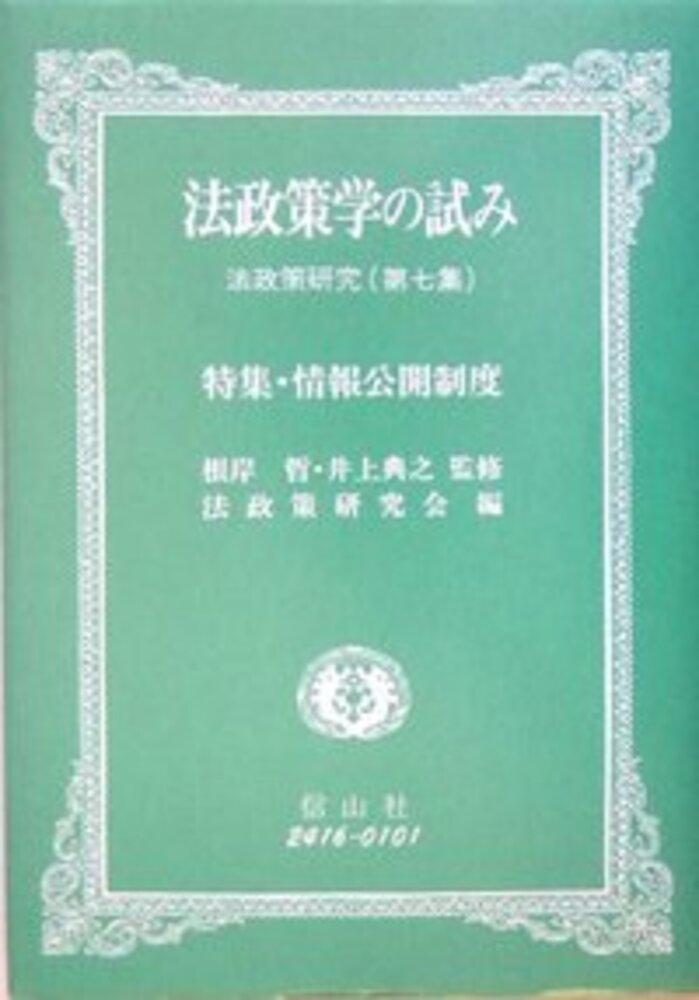 法政策学の試み (法政策研究第7集)