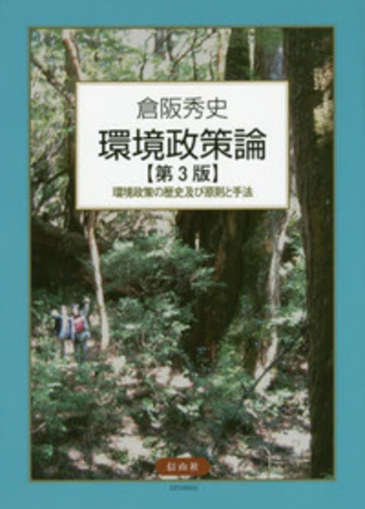 環境政策論(第3版)