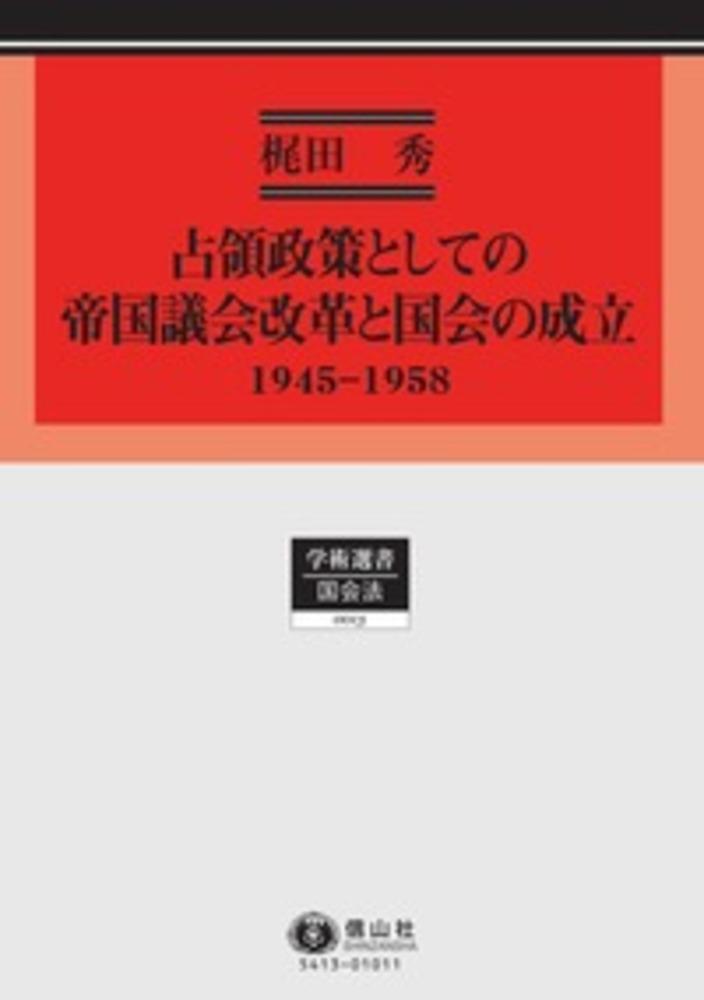 占領政策としての帝国議会改革と国会の成立 1945-58
