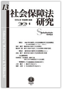 社会保障法研究 第13号