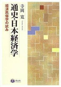 通史・日本経済学(経済民俗学の試み)