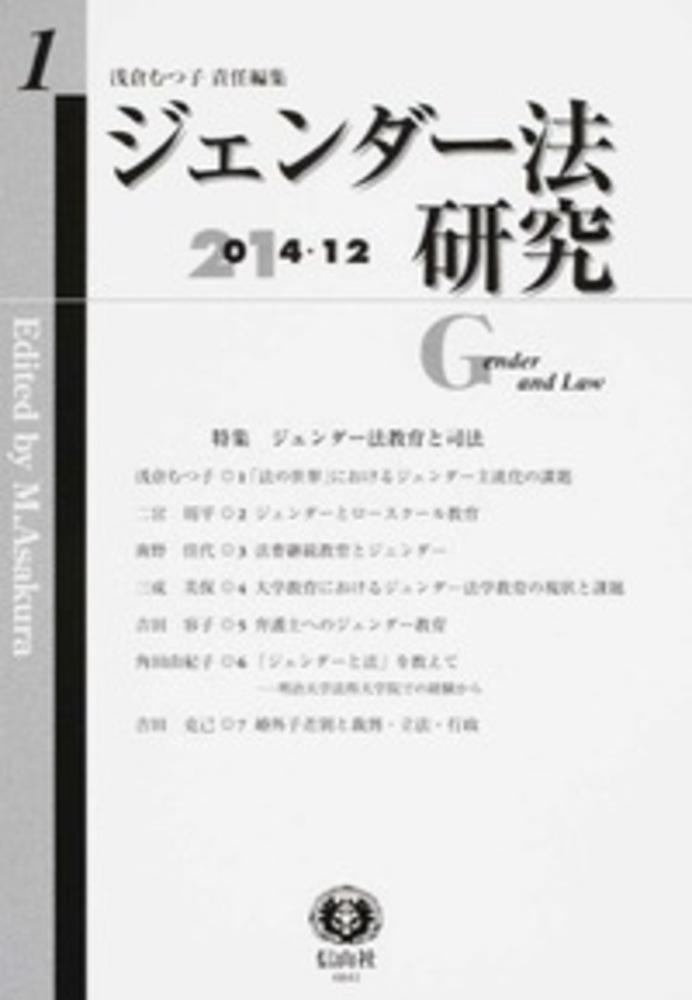 ジェンダー法研究 創刊第1号