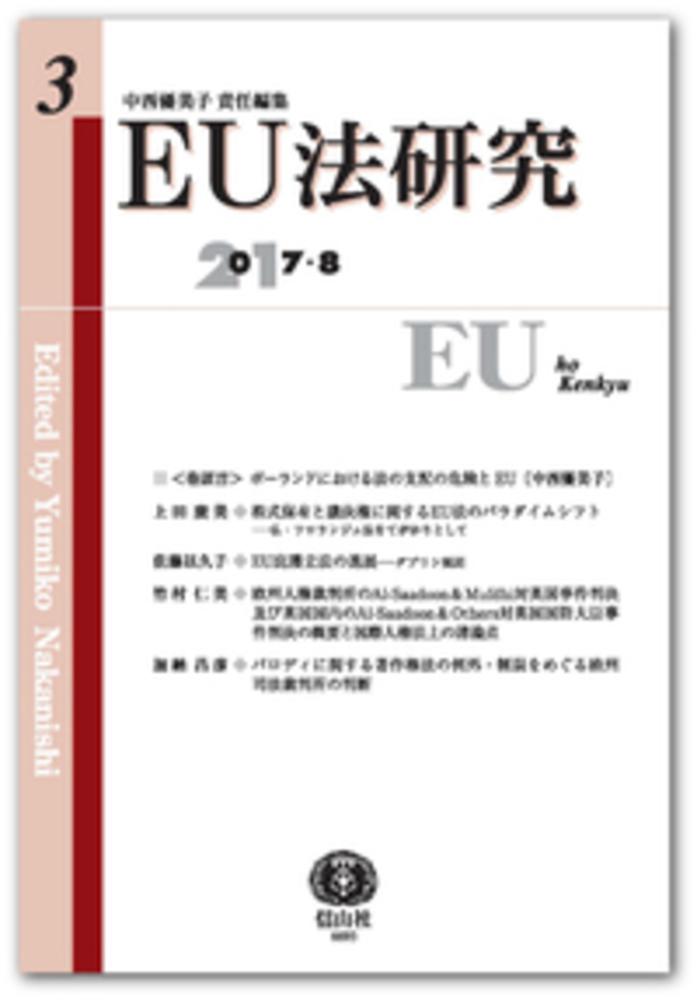 EU法研究 第3号