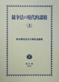 競争法の現代的諸相 上─厚谷襄兒先生古稀記念論集