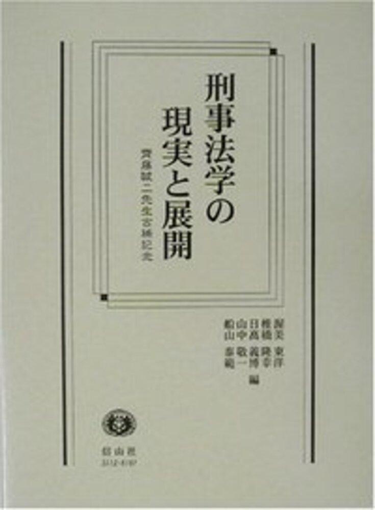 刑事法学の現実と展開─齊藤誠二先生古稀記念
