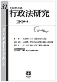 行政法研究 第31号