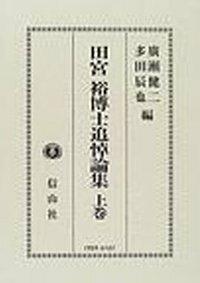 田宮裕博士追悼論集 上