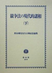 競争法の現代的諸相 下─厚谷襄兒先生古稀記念論集