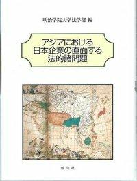 アジアにおける日本企業の直面する法的諸問題