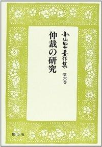 【小山昇著作集 6】 仲裁の研究