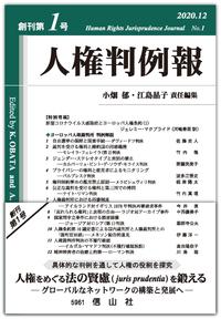 人権判例報 創刊第1号